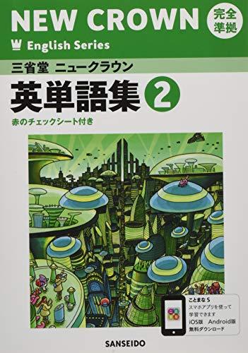 三省堂ニュークラウン完全準拠英単語集 2―英語803 (NEW CROWN English Series)