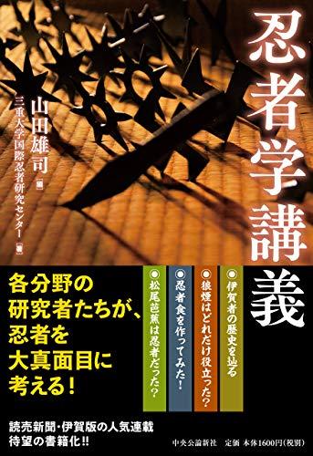 [三重大学国際忍者研究センター, 山田雄司]の忍者学講義