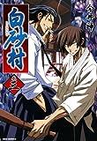 白砂村: 3 (REXコミックス)