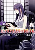 ビブリア古書堂の事件手帖 (1) (カドカワコミックス・エース)