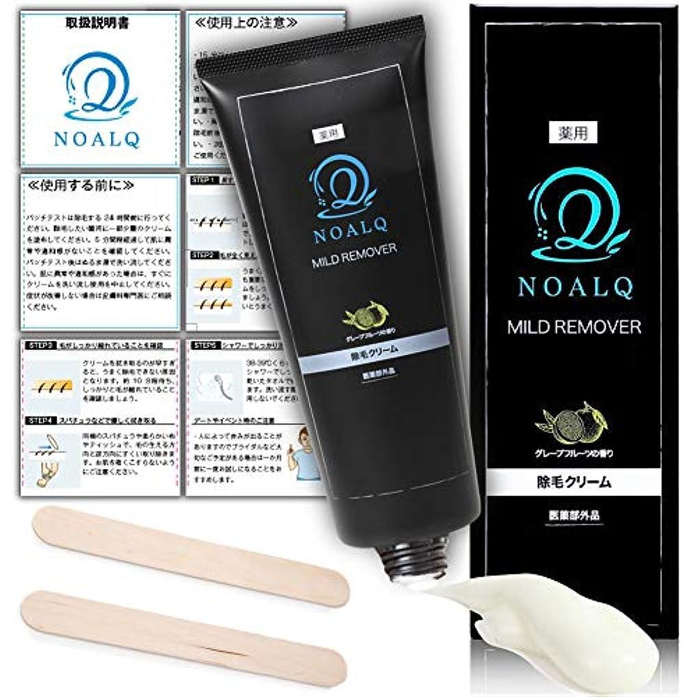 逃すクラッシュラインNOALQ(ノアルク) 除毛クリーム 薬用リムーバークリーム 超大容量220g メンズ [陰部/VIO/アンダーヘア/ボディ用] 日本製 グレープフルーツフレーバータイプ