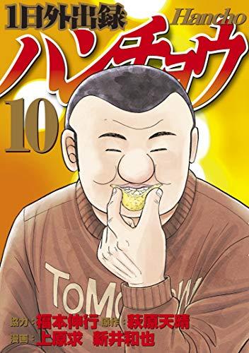 1日外出録ハンチョウ(10) (ヤングマガジンコミックス)