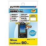 HAKUBA デジタルカメラ液晶保護フィルム 防水機種に最適な親水タイプ Nikon KeyMission 80専用 DGFH-NKM80