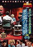 麻雀最強戦2019 男子プロ代表決定戦 悪魔の逆襲 中巻[DVD]