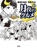 月夜のグルメ 2 (SPA!コミックス)