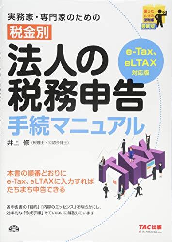 実務家・専門家のための 税金別 法人の税務申告手続マニュアル e-Tax、eLTAX対応版