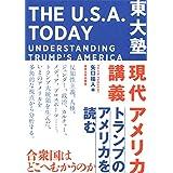 東大塾 現代アメリカ講義: トランプのアメリカを読む