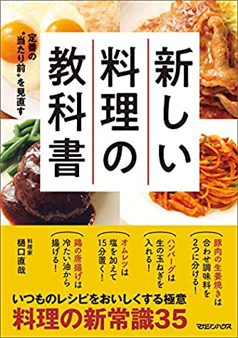 """定番の""""当たり前""""を見直す 新しい料理の教科書"""