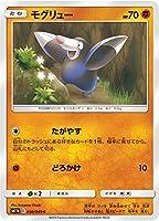 ポケモンカードゲーム SM11b 030/049 モグリュー 闘 (C コモン) 強化拡張パック ドリームリーグ