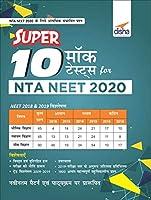Super 10 Mock Tests for NTA NEET 2020 - Hindi Edition
