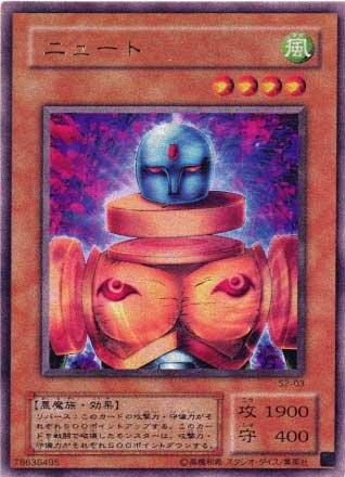 遊戯王カード ニュート S2-03UR
