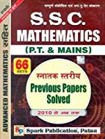 S.S.C. Mathematics (P.T. & Mains) Snatak Stariya Previous Papers Solved 2010 to Ab Tak (66 Sets)