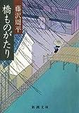 橋ものがたり (新潮文庫)