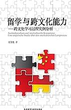 留学与跨文化能力——跨文化学习过程实例分析