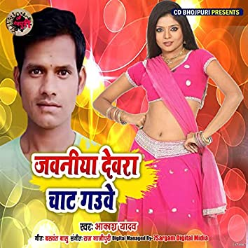 Jawaniya Devra Chaat Gauve - Single