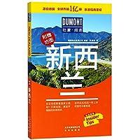 新西兰-杜蒙·阅途旅游指南圣经