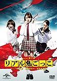 リアル鬼ごっこ 2015劇場版 プレミアム・エディション[DVD]