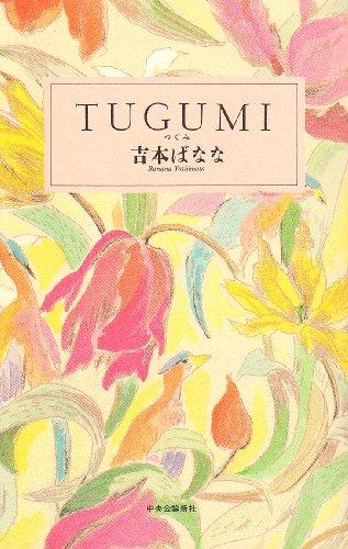 TUGUMI(つぐみ)の詳細を見る