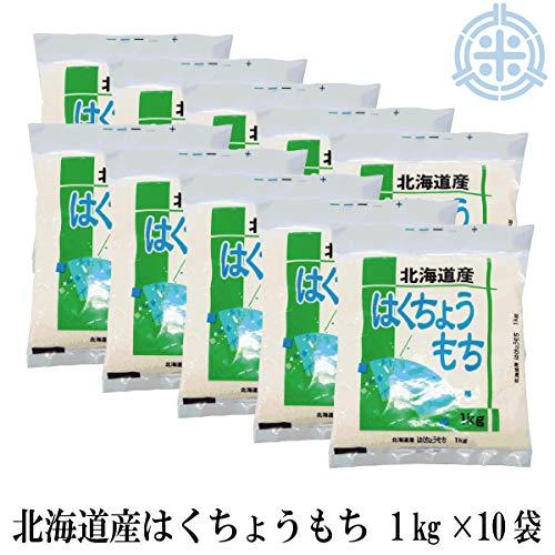 令和2年産 はくちょうもち 精白米 10kg (1kg×10袋) 北海道産 もち米