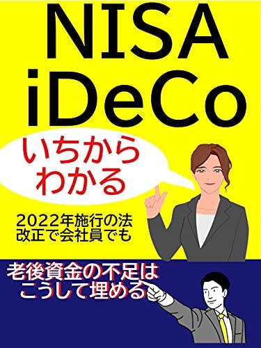 NISA  iDeCo いちからわかる