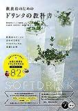飲食店のためのドリンクの教科書 料理やスイーツに合わせて作る ソフトドリンクの基礎と応用 (コツがわかる本!)