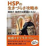HSPの生きづらさ攻略本 繊細さ・敏感さは武器になる!