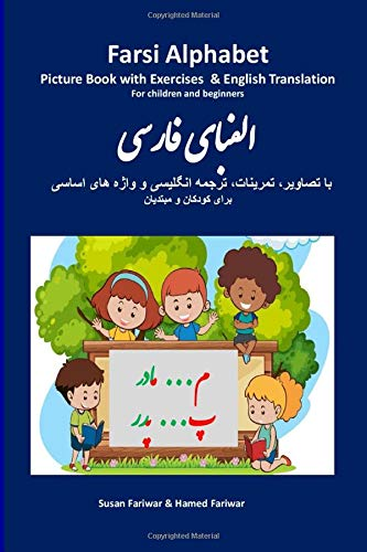 Farsi Alphabet: Picture Book with Exercises & English Translations For children and beginners (Persian Alphabet)