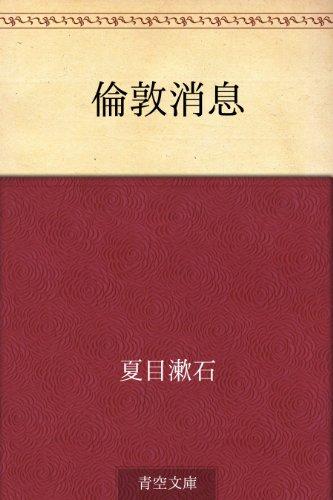 倫敦消息   夏目 漱石   日本の小説・文芸   Kindleストア   Amazon