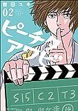 ピーチクアワビ(2) (アクションコミックス)