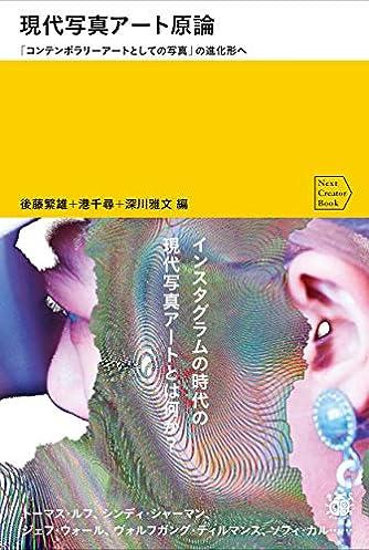 現代写真アート原論 「コンテンポラリーアートとしての写真」の進化形へ (Next Creator Book)
