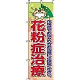 のぼり 花粉症治療 0310082IN