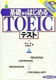基礎からはじめるTOEICテスト (CDブック)