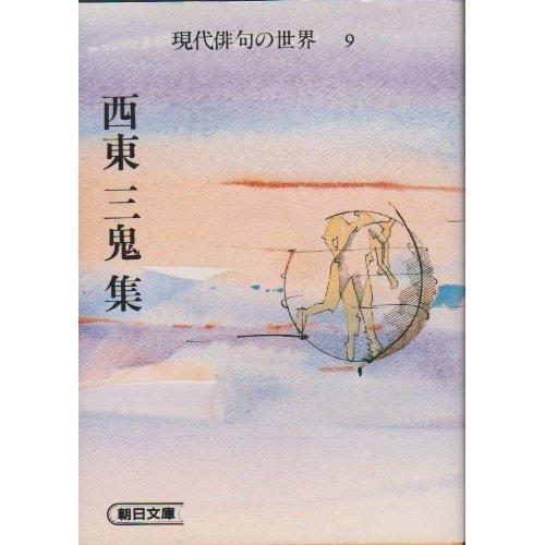 西東三鬼集 (朝日文庫―現代俳句の世界)