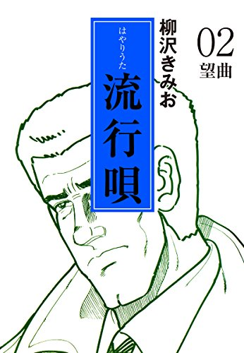 流行唄(2) 愛蔵版