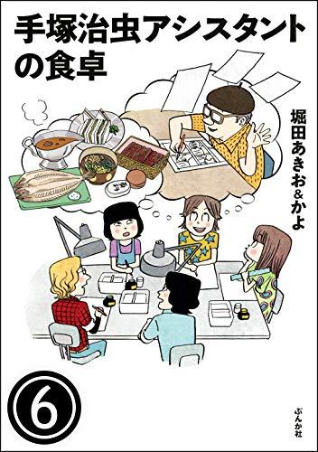 手塚治虫アシスタントの食卓(分冊版) 【第6話】 (ぶんか社グルメコミックス)