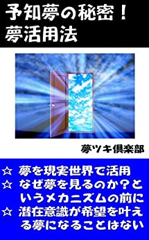 [夢ツキ倶楽部]の予知夢の秘密!夢活用法 運とツキシリーズ