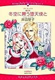 冬空に舞う堕天使と―壁の花 (エメラルドコミックス ロマンスコミックス)