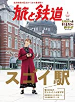 旅と鉄道 2020年1月号 【表紙・グラビア:松井玲奈/特集:スゴイ駅】