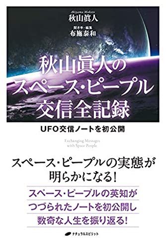 秋山眞人のスペース・ピープル交信全記録 ― UFO交信ノートを初公開