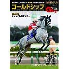 21世紀の名馬VOL.1「ゴールドシップ」 (週刊Gallop臨時増刊)