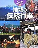 調べてみよう ふるさとの産業・文化・自然〈2〉地域の伝統行事 (調べてみようふるさとの産業・文化・自然 2)
