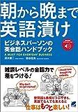 朝から晩まで英語漬け ビジネスパーソンの英会話ハンドブック(音声DL付)