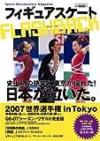フィギュアスケート FLASHBACK (ブルーガイド・グラフィック)