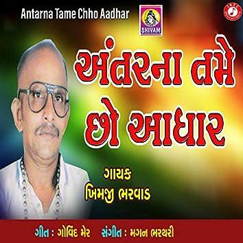 Antarna Tame Chho Aadhar - Single