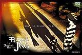 王ドロボウ JING in Seventh HeavenI [DVD]