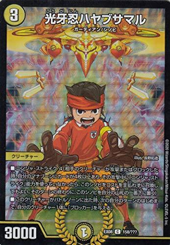デュエルマスターズ DMEX08 158/??? 光牙忍ハヤブサマル (C コモン)謎のブラックボックスパック (DMEX-08)