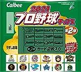 カルビー 2021 プロ野球チップス 第2弾 144個