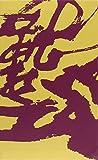 Le Rêve dans le pavillon rouge, tome 1 et 2 (BIBLIOTHEQUE DE LA PLEIADE)