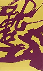 Le Rêve dans le pavillon rouge, tome 1 et 2 de Cao Xueqin
