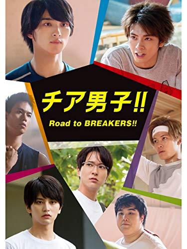 公開記念 チア男子!! Road to BREAKERS!!